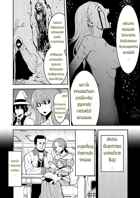 อ่านการ์ตูน Yuusha ga Shinda! ตอนที่ 74 หน้าที่ 2