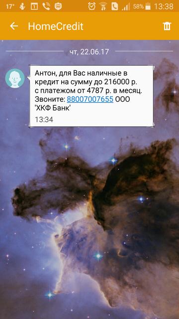 хоум кредит космос отзывы оформить кредит онлайн с моментальным решением без справок на карту почта банк