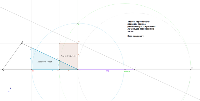 Devide triangle by ray from arb point solution stage 1