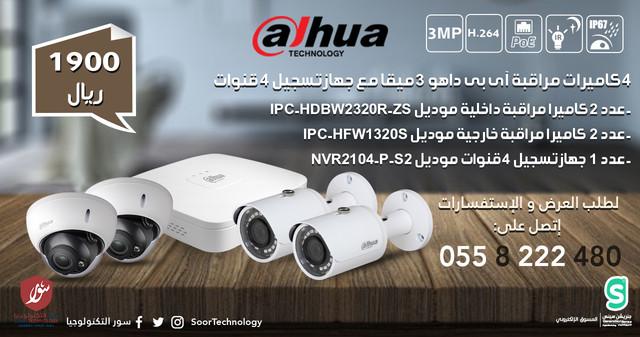 كاميرات مراقبة داهو ميقا جهاز 4_camera.jpg