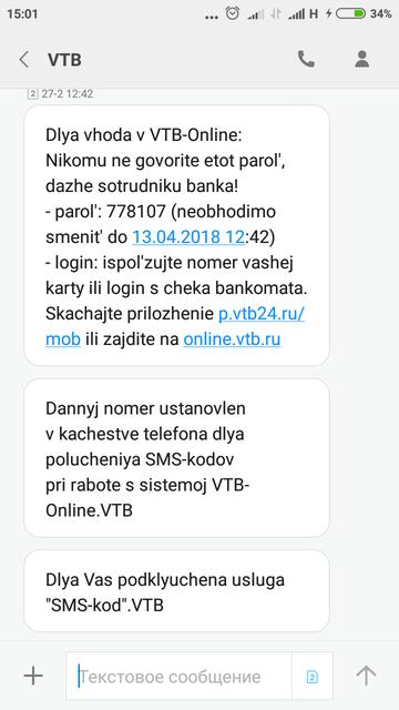 Втб не работает клиент банк шыл