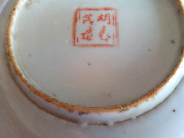 ID old Japanese plate 7