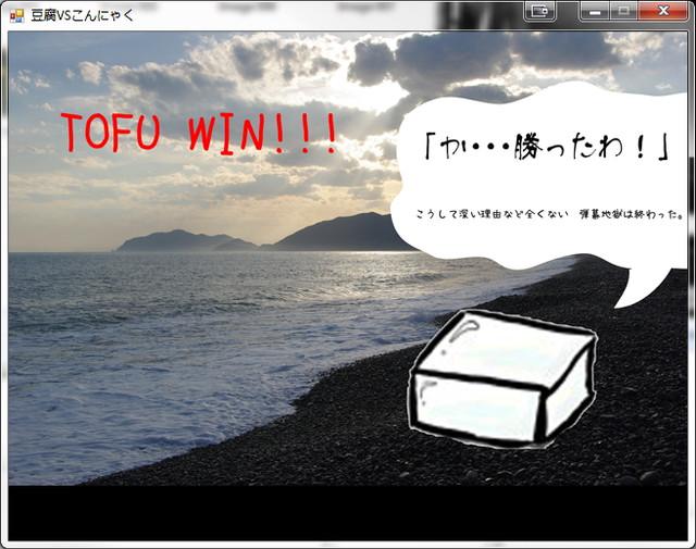 Tofu Win