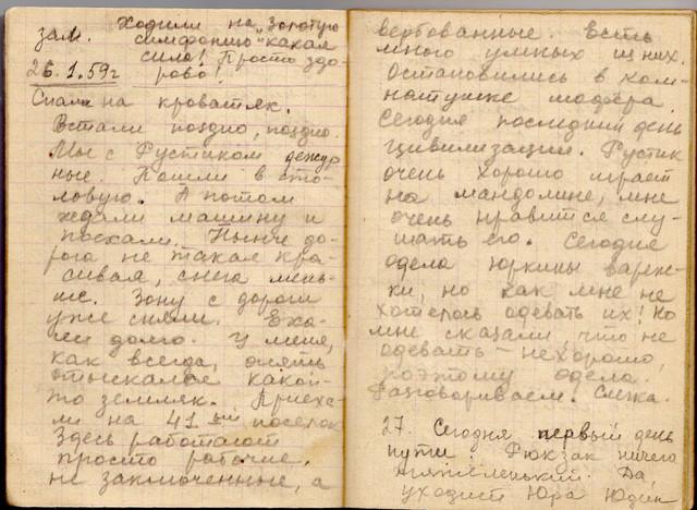 Zina Kolmogorova diary 05