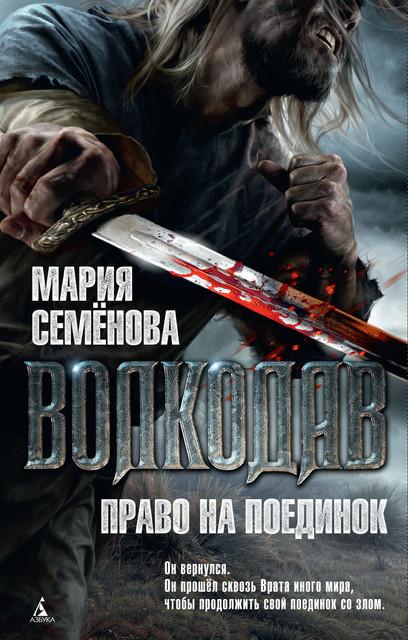 Мария Семёнова «Волкодав. Право на поединок»