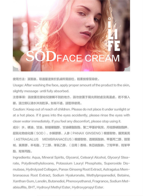 SOD_SOD_Face_Cream_Page_7_Image_0001