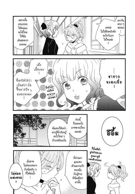 อ่านการ์ตูน Bokura wa Minna Kawaisou ตอนที่ 82 หน้าที่ 7