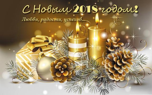 """novogodnie_pozdravleniya_s_nastupayushchim_2018_godom_43"""" border=""""0"""