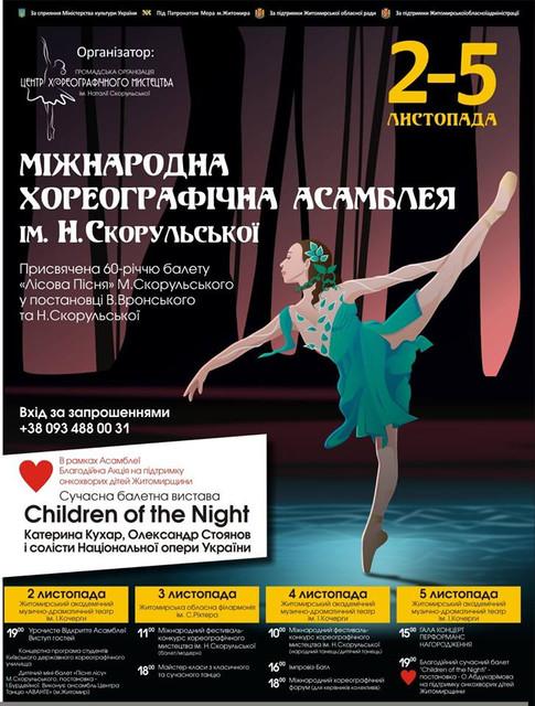 stoYa 2 - У Житомирі пройде ІV Міжнародна асамблея імені Скорульської, під час якої збиратимуть кошти для онкохворих дітей