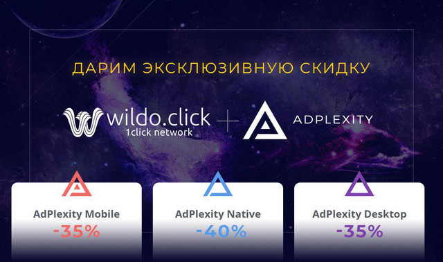 ADplexity wildoclick