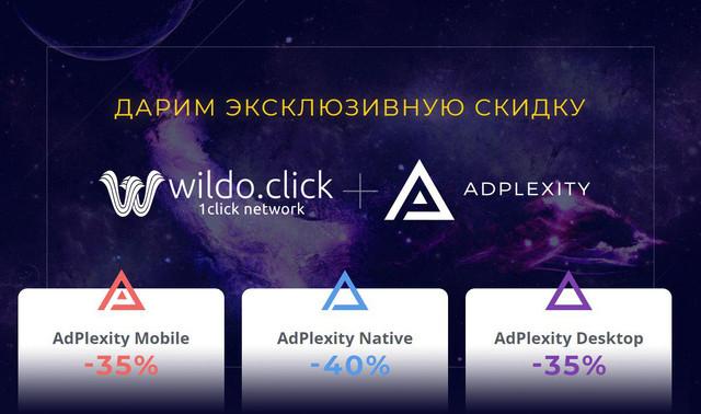 ADplexity_wildoclick.jpg
