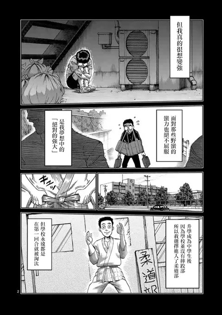 [線上]拳願阿修羅第234話:優勝