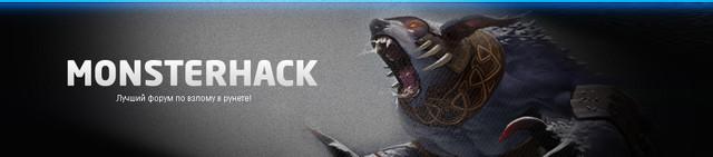 MonsterHack или возрождение семьи