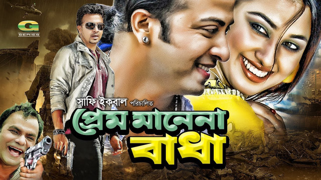 Prem Mane Na Badha 2018 Bangla Movie HD