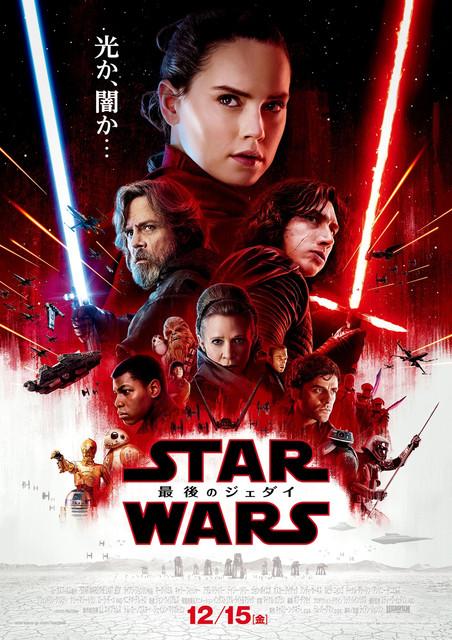 star_wars_the_last_jedi_2017.jpg