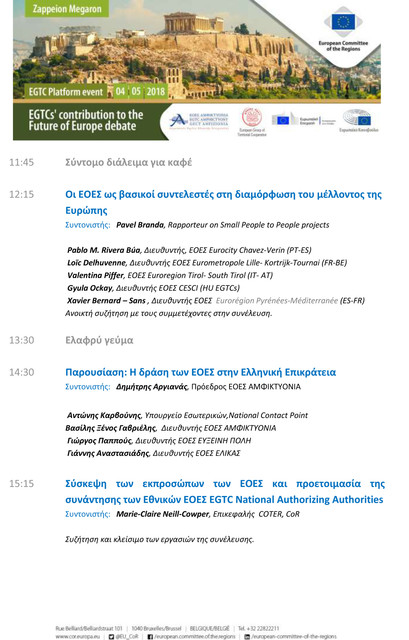 AGENDA_EGTC_Future_of_Europe_2