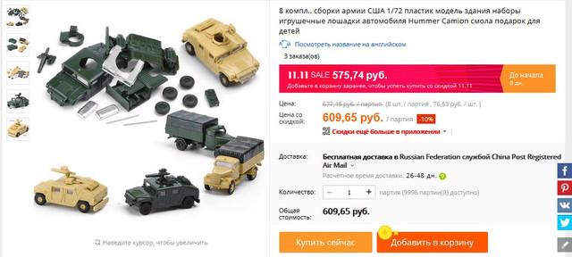 """Китайцы пиратят """"звезду"""" 4-D-trucks"""