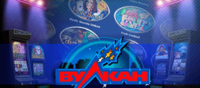 Игра в казино Вулкан: онлайн-автоматы