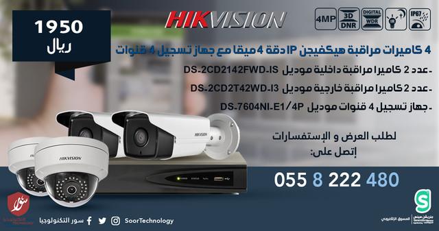 كاميرات مراقبة هيكفيجن ميقا 4_camera_14_11.jpg