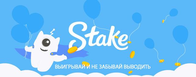 ● Крипто казино 🔥 Stake 🔥 ОБЗОР ПРОЕКТА ● История успеха от 100$ до