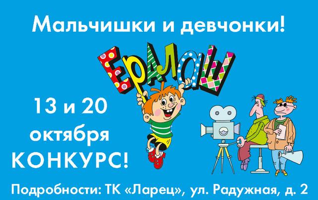 Eralash_150x200_10_2