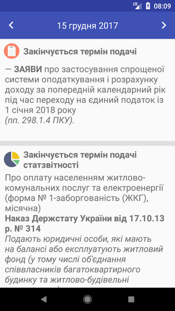 Screenshot 1512652189