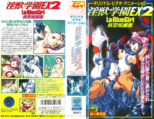 18 La Blue Girl EX 02 DVD 960x720 x264 AAC