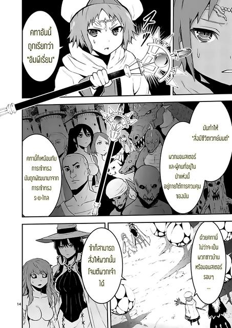 อ่านการ์ตูน Yuusha ga Shinda! ตอนที่ 74 หน้าที่ 14