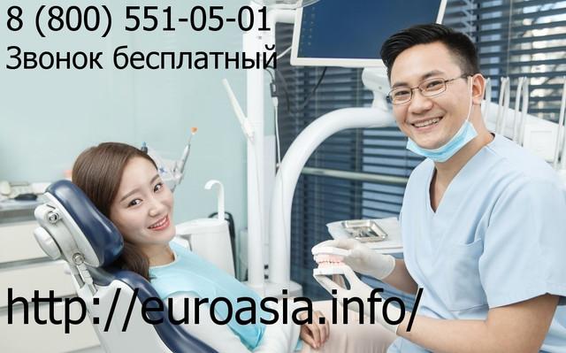 Лечение зубов в Хуньчуне