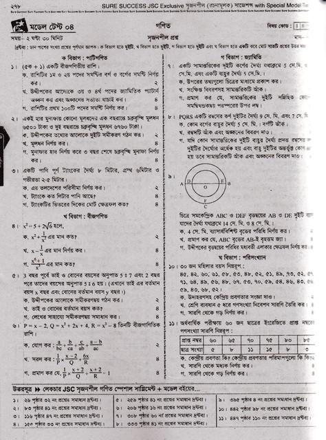 JSC Math Final Suggestion