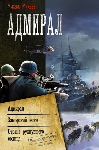 Михаил Михеев «Адмирал»