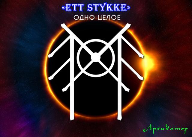 Став Ett stykke (Одно целое). автор Архиватор ETT-STYKKE