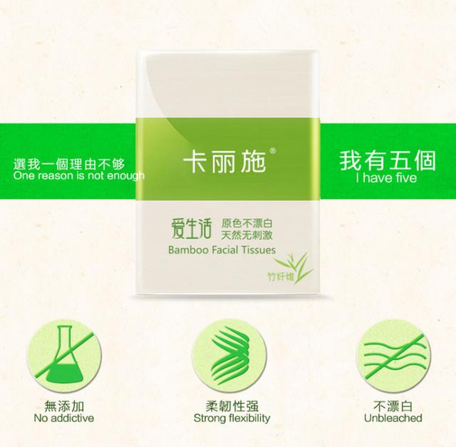 i_Life_Bamboo_Pocket_Tissues_Page_5_Image_0001