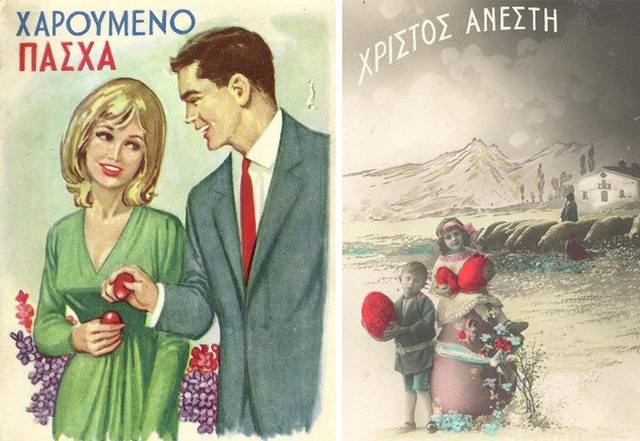 Πασχαλινές κάρτ-ποστάλ
