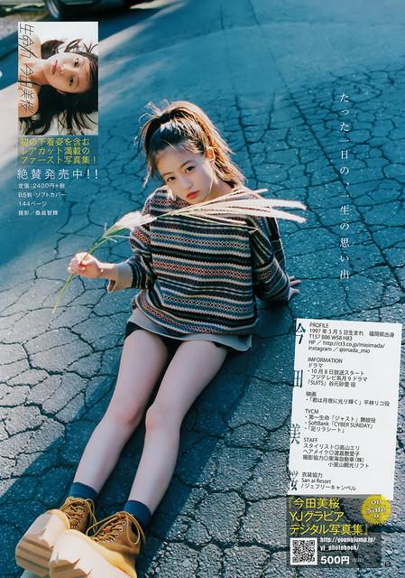 今田美樱 关根优那 出口亚梨沙 Young Jump 07