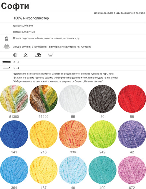 alize_softy_yarn_catalog