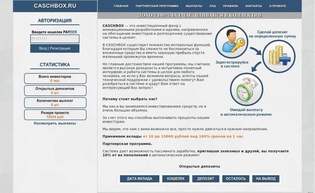 Скрипт инвестиционного фонда CASCHBOX