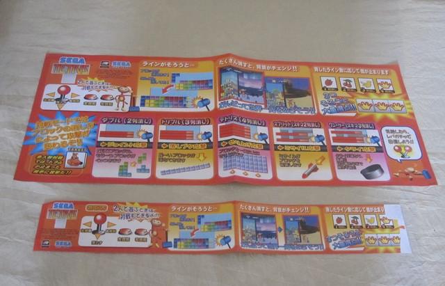 Sega Tetris flyer strip a zpsbenx5hc5