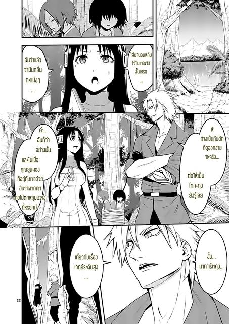 อ่านการ์ตูน Yuusha ga Shinda! ตอนที่ 74 หน้าที่ 22