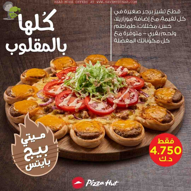 pizzahutkuwait_26_12_2017_13_32_31_786