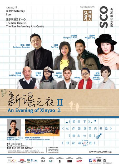 An Evening of Xinyao II 新谣之夜II