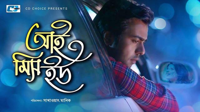 I Miss You 2018 Bangla Full Natok By. Apurba & Mou HD SoBuz IU.K