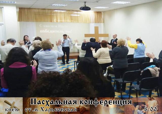 Пасхальная Конференция