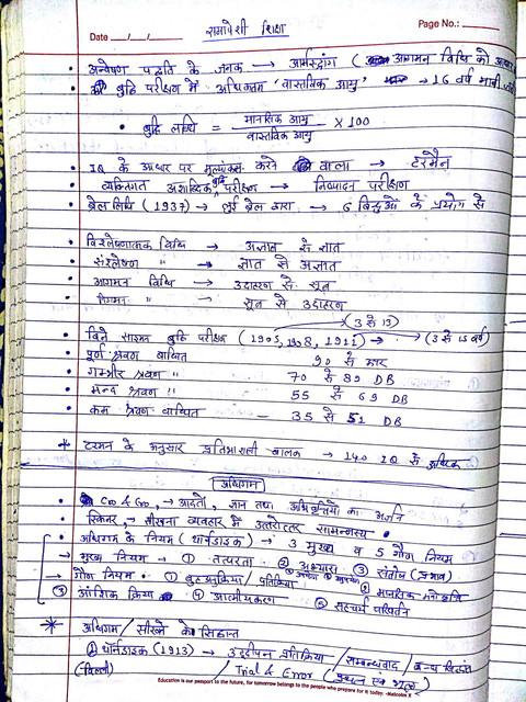 TET notes 001