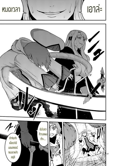 อ่านการ์ตูน Yuusha ga Shinda! ตอนที่ 74 หน้าที่ 17