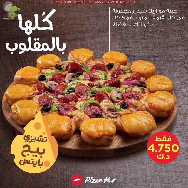 pizzahutkuwait_26_12_2017_13_32_17_436