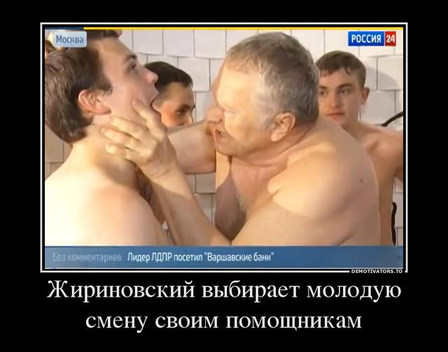 52870610_zhirinovskij_vyibiraet_moloduyu_smenu_svoim_pomoschnikam