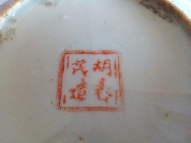 ID old Japanese plate 8