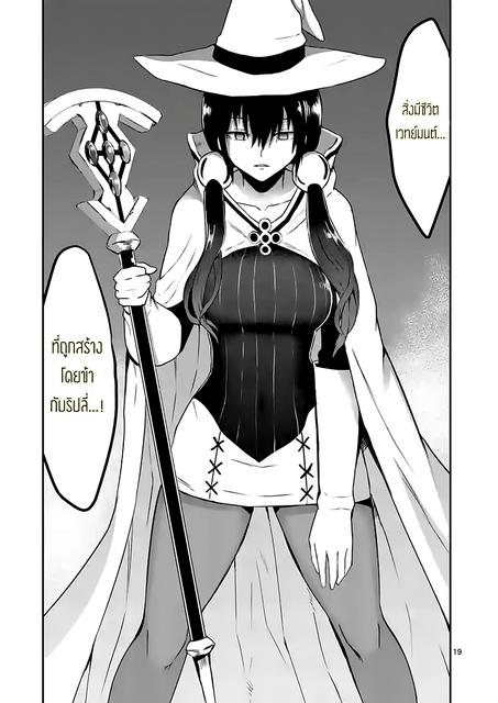 อ่านการ์ตูน Yuusha ga Shinda! ตอนที่ 74 หน้าที่ 19
