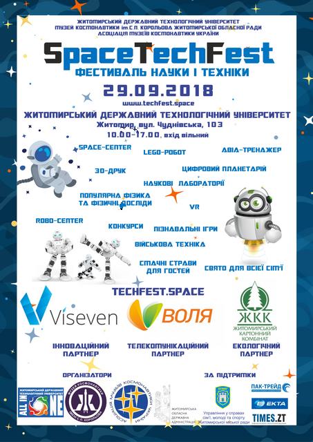 AFISHA 2018 110918 - Фестиваль науки і техніки «SpaceTechFest 2018» в Житомирському державному технологічному університеті